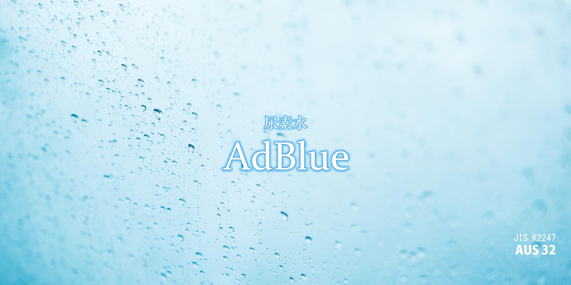 尿素水「AdBlue アドブルー」
